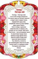 Магнит 10х15 - Господь - Пастырь мой - 304109