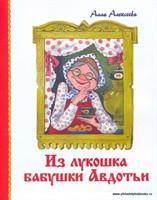Из лукошка бабушки Авдотьи. Сказки и сказочные пьесы