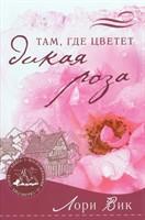 Там, где цветет дикая роза - книга 1