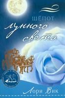 Шепот лунного света - книга 2.