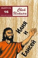 Свет истины - выпуск 16 - Илия и Елисей. Книга для учителя (Мягкий)