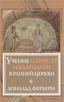 Учение о Христе и благодати в ранней церкви