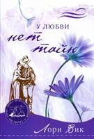 У любви нет тайн - книга 3