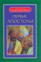 Первые Апостолы.
