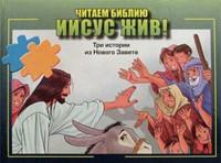 Иисус жив! Книжка-пазл