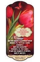 Магнит 7х15 см - Молитва о душевном покое - 304316 (Мягкий)