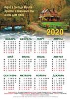 Календарь настенный листовой 2020