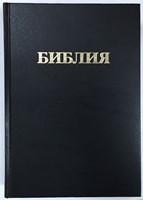 Библия каноническая, черная 073 (1036)