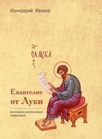 Евангелие от Луки ( Твердый)