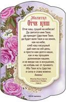 Магнит 10х15 - Молитва Отче наш - 304104