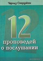 Двенадцать проповедей о послушании