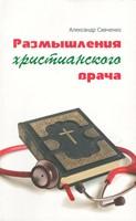 Размышления христианского врача (Мягкий)
