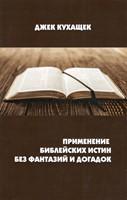Применение библейских истин без фантазий и догадок (Мягкий)