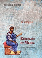 Евангелие от Марка (Твердый)