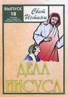 Свет истины - выпуск 18 - Дела Иисуса. Тетрадь для младших классов (Мягкий)