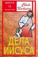 Свет истины - выпуск 18 - дела Иисуса. Книга для учителя (Мягкий)