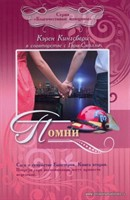 Помни - книга 2