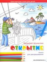 Открытие. Христианские стихи для детей (Мягкий)