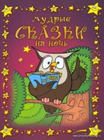 Мудрые сказки на ночь - книга 1