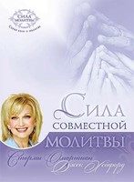 Сила совместной молитвы (Мягкий)