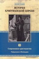 История христианской церкви - том 8 - Реформация в Швейцарии