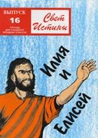 Свет истины - выпуск 16 - Илия и Елисей.Тетрадь для младших классов (Мягкий)
