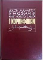 Толкование книг Нового завета - 1 Коринфянам