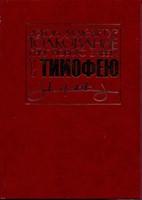 Толкование книг Нового завета. 1-ое Послание Тимофею (Твердый)