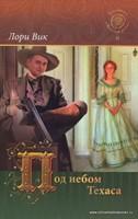 """Под небом Техаса. Трилогия """"Желтая роза"""". Книга 2"""