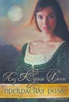 Прекрасная роза - книга 2