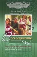 Воссоединение - книга 5