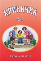 Криничка. Том 5. Рассказы для детей