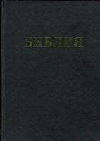 Библия семейная 087