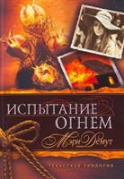 Испытание огнем - книга 2