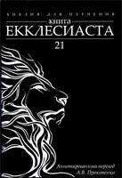 Библия для изучения - Книга Екклесиаста