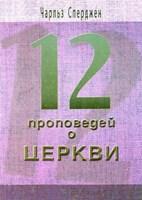 Двенадцать проповедей о Церкви