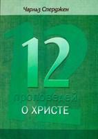 Двенадцать проповедей о Христе