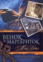 Венок из маргариток - книга 1