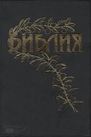 Библия под редакцией Б. Геце, ПВХ черный, 062