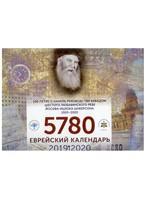Еврейский календарь 5780 (2019 - 2020) (На скобе)