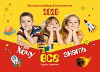 Детский календарь для почемучек 2020 (На скобе)