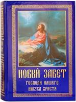Новый Завет Господа нашего Иисуса Христа
