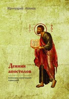 Деяния апостолов (Твердый)
