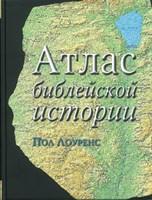 Атлас библейской истории (твердый)
