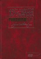 Толкование книг Нового Завета - Римлянам 9-16