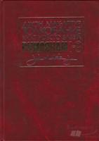 Толкование книг Нового Завета - Римлянам 1-8