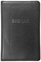 Библия на замке с индексами, термовинил черный 048 ZTI (Термовинил мягкий)