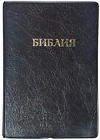 Библия, ПВХ черный, белый обрез 047