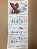 Календарь квартальный, 3 сетки на 2021