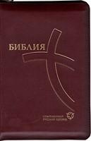 Библия СРП на молнии, кожа бордовая, 067 ZTI